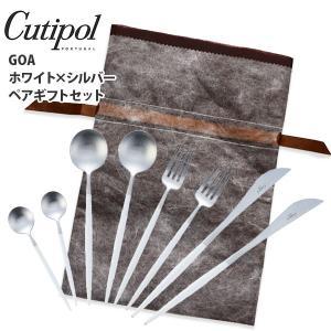 ギフトセット スプーン フォーク ナイフ ペアギフトセット クチポール ゴア ホワイト×シルバー Cutipol GOA 【ブラウンラッピングバッグD付】|toolandmeal