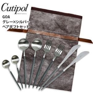 ギフトセット スプーン フォーク ナイフ ペアギフトセット クチポール ゴア グレー×シルバー Cutipol GOA 【ブラウンラッピングバッグF付】|toolandmeal