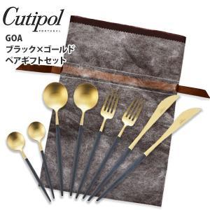ギフトセット スプーン フォーク ナイフ ペアギフトセット クチポール ゴア ブラック×ゴールド Cutipol GOA 【ブラウンラッピングバッグH付】|toolandmeal