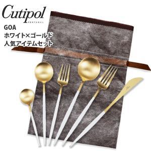 ギフトセット スプーン フォーク ナイフ 人気アイテムセット クチポール ゴア ホワイト×ゴールド Cutipol GOA 【ブラウンラッピングバッグI付】|toolandmeal