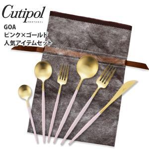 ギフトセット スプーン フォーク ナイフ 人気アイテムセット クチポール ゴア ピンク×ゴールド Cutipol GOA 【ブラウンラッピングバッグK付】|toolandmeal