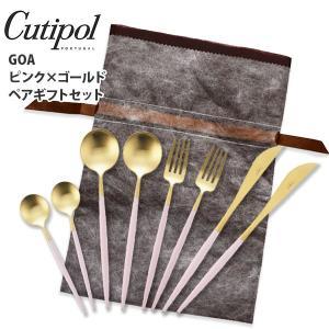 ギフトセット スプーン フォーク ナイフ ペアギフトセット クチポール ゴア ピンク×ゴールド Cutipol GOA 【ブラウンラッピングバッグL付】|toolandmeal