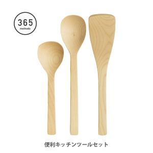 365 methods 便利キッチンツールセット サンロクゴ メソッド|toolandmeal
