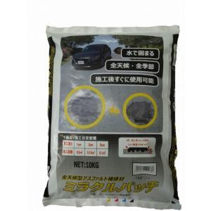 ミラクルパッチ アスファルト 補修材 道路 くぼみ 水たまり 10kg