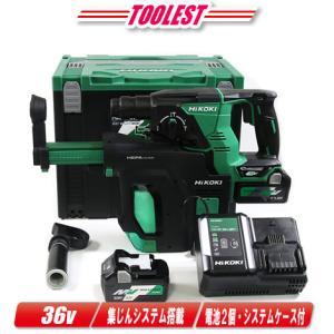 HIKOKI(日立工機)36V ロータリハンマドリル(集じんタイプ)DH36DPB(2XP) 2.5Ah充電池(BSL36A18)2個 充電器(UC18YDL) ケース|toolest