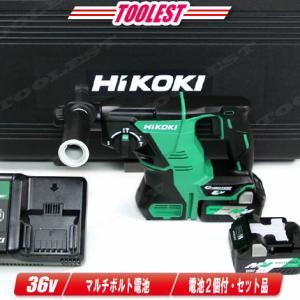 HIKOKI(日立工機)36V ロータリハンマドリル DH36DPA(2XP) マルチボルト充電池(BSL36A18)2個 充電器(UC18YDL) ケース|toolest