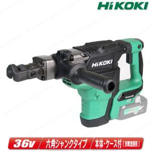 HIKOKI(日立工機)36V ロータリハンマドリル DH36DSA(NNK) 本体・ケース(充電池・充電器別売)|toolest
