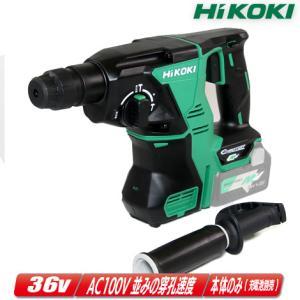 HIKOKI(日立工機)36V ロータリハンマドリル DH36DPA(NN) 本体のみ(充電池・充電器・ケース別売)※セットばらし品|toolest