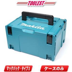 マキタ コードレス(充電式)全ねじカッタ用収納ケース SC102 収納可能(マックパック タイプ3+インナートレイ)|toolest
