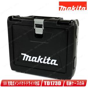 マキタ コードレスインパクトドライバ 収納ケース 型式表記:TD171 or TD161|toolest