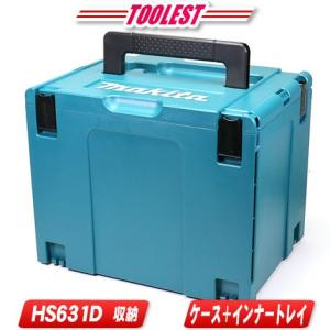 マキタ 18V 165mm コードレス丸のこ HS631D 収納ケース(マックパック タイプ4&インナートレー)|toolest