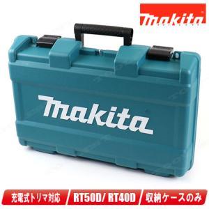 マキタ 18V・14.4V コードレストリマ RT40D・RT50D 収納ケース|toolest