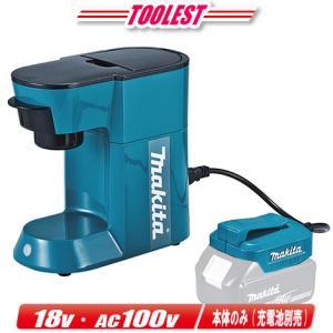 マキタ 18V コードレスコーヒーメーカー CM500DZ 本体のみ(充電池・充電器別売)|toolest
