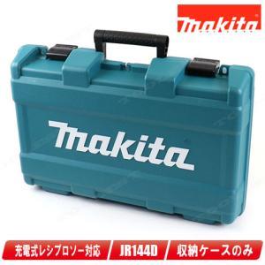 マキタ 14.4V コードレスレシプロソー JR144D 収納ケース|toolest