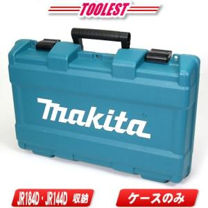 マキタ 18V コードレスレシプロソー JR184D 収納ケース|toolest