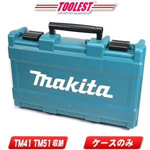 マキタ 18V コードレスマルチツール TM51 用収納ケース|toolest