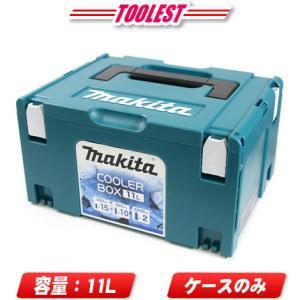 マキタ マックパック(連結工具収納ケース)クーラーボックス 11L A-61444 |toolest