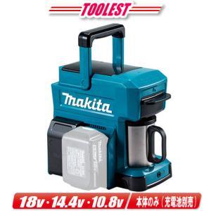マキタ 18V/14.4V/10.8V コードレスコーヒーメーカー 青 CM501DZ 本体のみ(充電池・充電器別売)|toolest