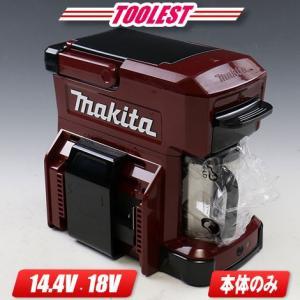 マキタ 18V/14.4V/10.8V コードレスコーヒーメーカー オーセンティックレッド CM501DZAR 本体のみ(充電池・充電器別売)|toolest