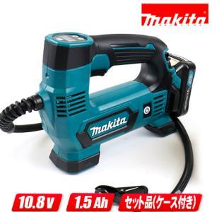 マキタ 10.8V コードレス空気入れ MP100DSH 1.5Ah Lion充電池(BL1015)1個 充電器(DC10SA) ケース|toolest