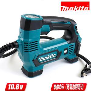 マキタ 10.8V コードレス空気入れ MP100DZ 本体のみ(充電池・充電器・ケース別売)|toolest