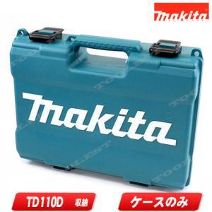 マキタ 10.8V コードレスインパクトドライバ TD110 用収納ケース|toolest