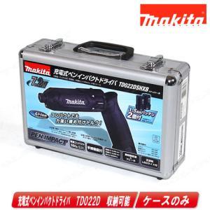 マキタ コードレスペンインパクトドライバ TD022 収納アルミケース|toolest