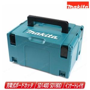 マキタ コードレス(充電式)ボードカッタ用収納ケース SD140 SD180収納可能 (マックパック タイプ3)|toolest