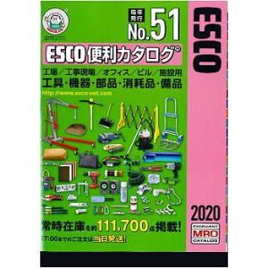 エスコ便利カタログ2020年度版NO.51 約111,700点掲載 j常時在庫が基本 エスコ