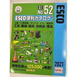 エスコ便利カタログ2021年度版NO.52  約125,000点を掲載  常時在庫が基準  エスコ
