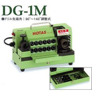 DG-1M 卓上型ドリル研磨機、小型機シリーズ(〜Φ13mm)ホータス|toolexpress
