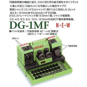 DG-1MF(〜Φ13mm) 卓上型ドリル研磨機複合タイプ、小型機シリーズ ホータス|toolexpress