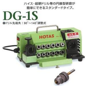 DG-1S(〜Φ13mm) 卓上型ドリル研磨機、小型機シリーズ ホータス|toolexpress