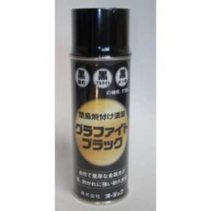 GB-1  グラファイト・ブラック エアーゾール 420ml    オーデック