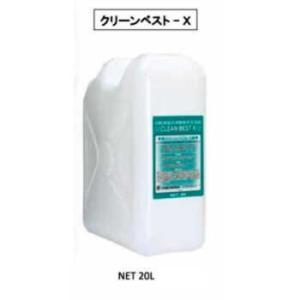 KB-X-10 クリンベストX 10L×2本組 自動食器洗浄機専用洗浄剤      リスロン