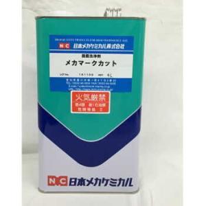 MMC-4  メカマークカット 4L 金属洗浄 メカ青ニスクリーナーの速乾タイプ  日本メカケミカル