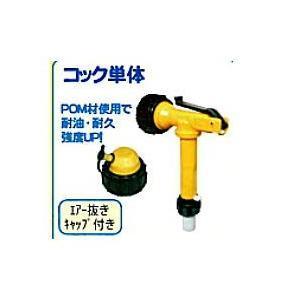 MPC-T1 コッくん トーユー コック単体  灯油ポリタンク専用(ファンヒータータンク給油用 ミヤサカ工業