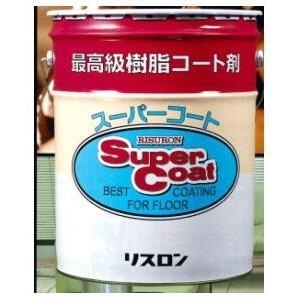 SC-20   スーパーコート 最高級樹脂コート剤  20L フラットで強靭な皮膜が床材を長期間保護する  リスロン
