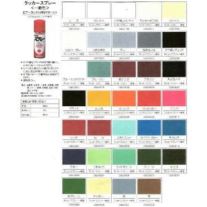 ロックペイント  ラッカースプレー (一般色) エアーロック (ダ円パターン)全33色