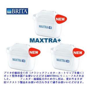 今だけ 送料無料でお届けこれは嬉しい ブリタ  マクストラプ...