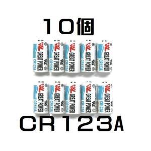 CR123A  10本セット 、高容量 カメラ用 リチウム電池 CR123A 即日発送 DL123A...