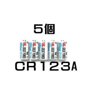【送料無料】CR123A  4本セット業務用・バルク品カメラ電池やライト等、CR123、 DL123A、K123A、DL123A、EL123AP、VL123A、5018LC、CR12345