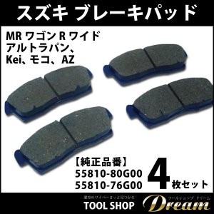 スズキ ブレーキパッド 4枚セット MRワゴン Rワイド アルトラパン Kei モコ AZ 55810-80G00 55810-76G00|toolshop-dream