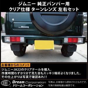 スズキ ジムニー テールレンズ ウィンカー部 クリア 純正バンパー専用|toolshop-dream|03