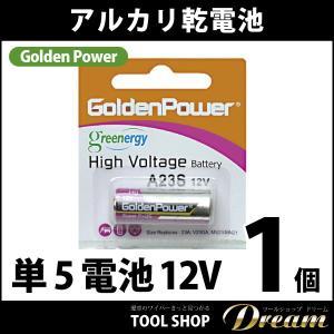 単5電池 アルカリ 12V 1個|toolshop-dream