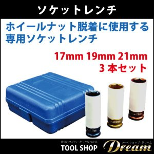 ホイールナット用 ソケットレンチ 3本セット 17mm19mm21mm インパクトソケット ケース入 toolshop-dream