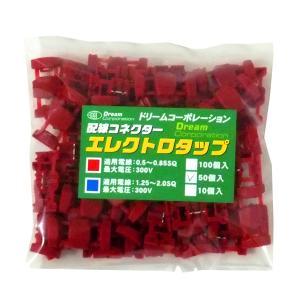 エレクトロタップ 赤 0.5〜0.85SQ 300V 50個|toolshop-dream