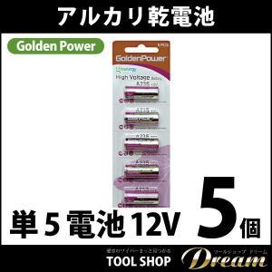 単5電池 アルカリ 12V 5個セット|toolshop-dream
