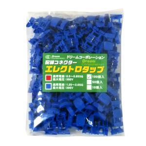 エレクトロタップ 青 1.25〜2.0SQ 300V 100個|toolshop-dream