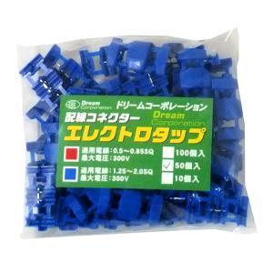 エレクトロタップ 青 1.25〜2.0SQ 300V 50個|toolshop-dream
